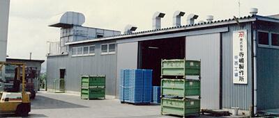 1990年 甲西工場開設