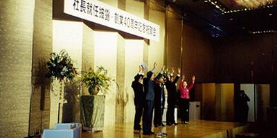2002年 創業40周年記念式・社長就任披露