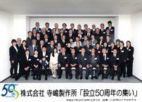 「設立50周年の集い」記念写真①