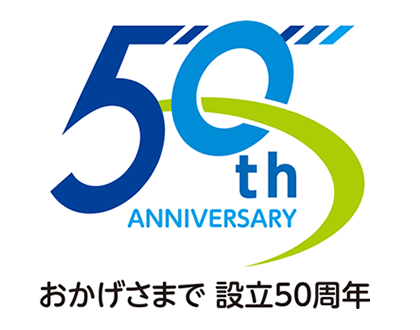 50th Anniversary|おかげさまで設立50周年