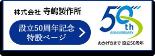 株式会社寺嶋製作所 設立50周年記念特設ページ
